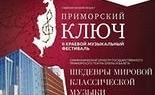 Большой Камень, Приморский ключ, Приморский театр оперы и балета