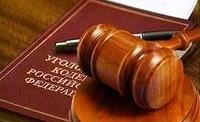 присвоение денежных средств, управляющая компания, прокуратура, уголовное дело, суд
