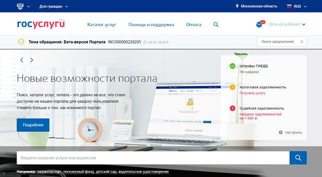 изменения госуслуг, оплата госуслуг, интерфейс сайта