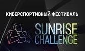 Sunrise Challeng, геймеры во Владивостоке, киберспортивный фестиваль, киберспорты, игры, дота, геймеры в Приморье, компьютеры, молодежь Дальний Восток