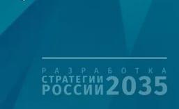 Стратегия-2035, онлайн опрос, стратегия развития, Приморье