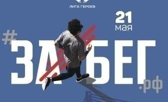 спорт в Приморье, забег во Владивостоке, полумарафон, гонка героев, бег в Приморье, полумарафон «ЗаБег», звание беговой столицы