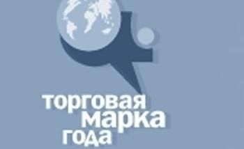 торговая марка, торговая марка года, награды во Владивостоке, конкурс в Приморье